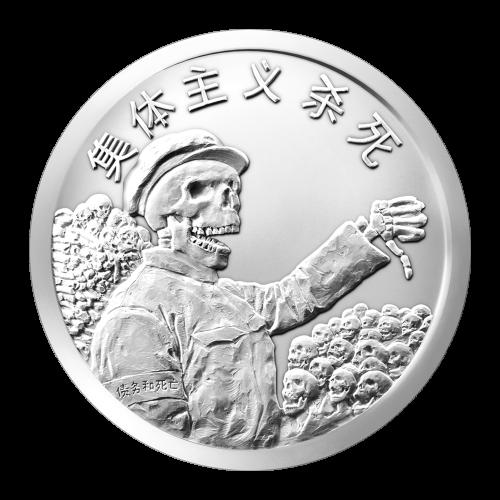 Ronde d'argent Le collectivisme tue Silver Shield 2015 de 1 once