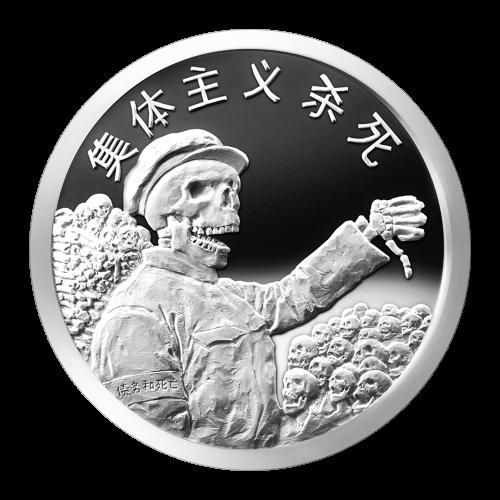 """Skelett des Präsidenten Mao, mit den Knochen seiner Opfer hinter ihm und den mitschuldigen Massen, die seinen Willen ausführten im Vordergrund. Die chinesischen Schriftzeichen oben bedeuten """"Kollektivismus tötet""""."""