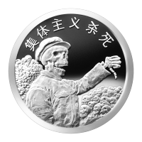 Ronde d'argent de qualité semblable à Belle Epreuve Le collectivisme tue Silver Shield 2015 de 1 once