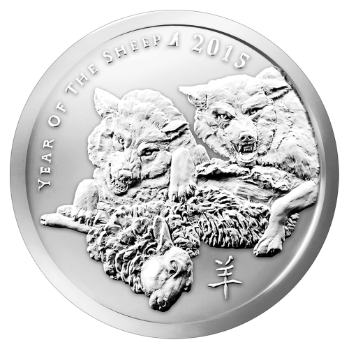 2 oz 2015 Silver Shield Year of the Sheep Silver Round