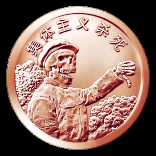 1 oz 2015 Silver Shield Collectivism Kills Copper Round