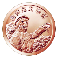 1 oz Kupfermedaille - Kollektivismus tötet - Silver Shield 2015