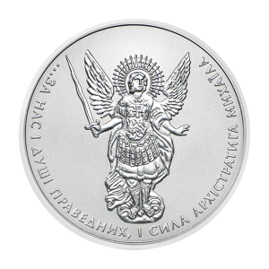 1 oz 2018 Ukraine Michael the Archangel Silver Coin