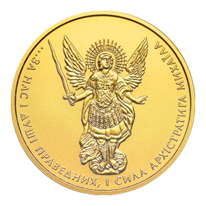 1 oz 2018 Ukraine Michael the Archangel Gold Coin